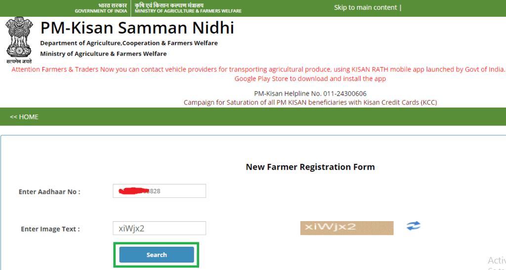 PM Kisan New form registration -Aadhar card